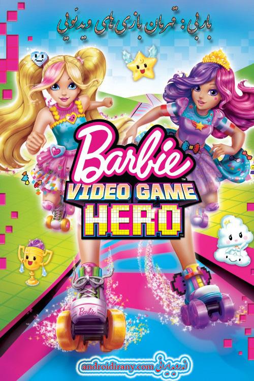 دانلود انیمیشن دوبله فارسی باربی : قهرمان بازی های ویدئویی Barbie Video Game Hero 2017