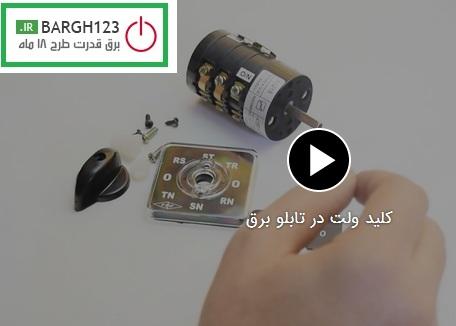 فیلم آموزشی معرفی کلید ولت در تابلو برق