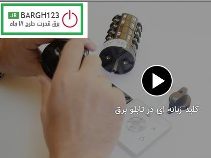 فیلم آموزشی معرفی کلید زبانه ای در تابلو برق
