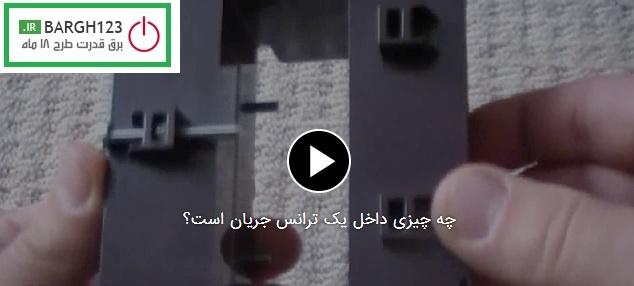 فیلم آموزشی اجزای داخلی ترانس جریان