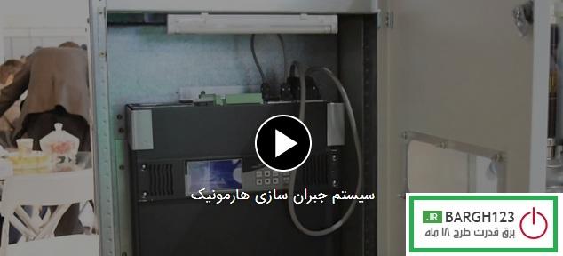 فیلم آموزشی سیستم جبران سازی هارمونیک