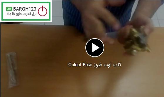 فیلم آموزشی معرفی کات اوت فیوز Cutout Fuse
