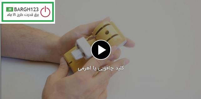 فیلم آموزشی معرفی کلید چاقویی یا اهرمی