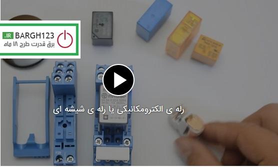 فیلم آموزشی رله ی الکترومکانیکی یا رله ی شیشه ای