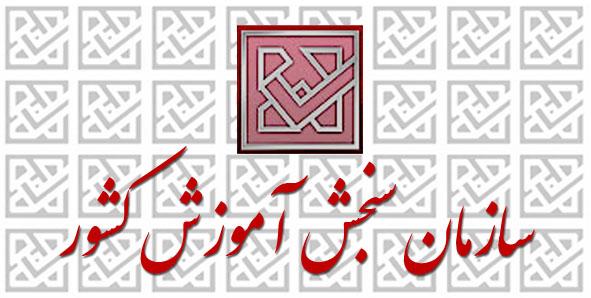 اطلاعيه سازمان سنجش آموزش كشور درباره  كارت شركت در آزمون سراسري سال 1396