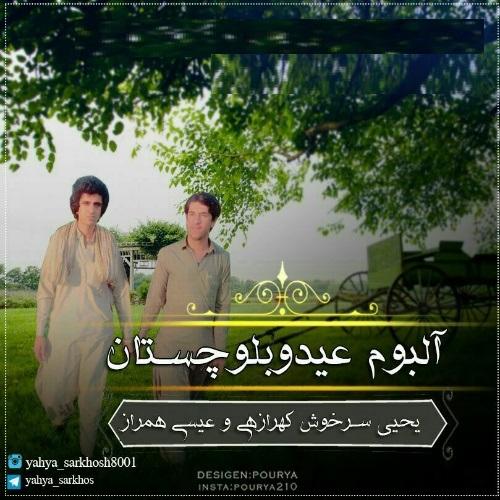 دانلود آهنگ عید مبارک بلوچستان از یحیی سرخوش و عیسی همراز