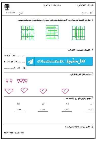 آزمون مهر ماه ریاضی سوم ابتدایی | WwW.MoallemYar.IR