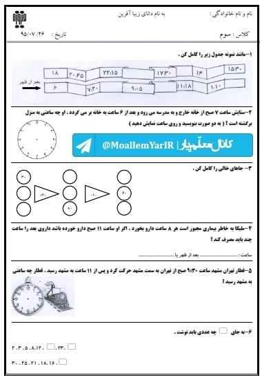 آزمون مهر ماه ریاضی سوم ابتدایی (26 مهر) | WwW.MoallemYar.IR