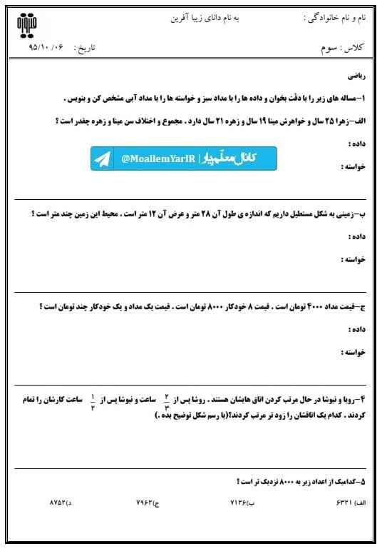 آزمون دی ماه ریاضی سوم ابتدایی (6 دی 95) | WwW.MoallemYar.IR