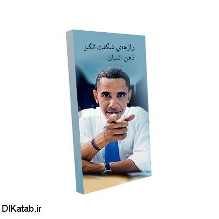 کتاب رازهاي شگفت انگيز ذهن انسان