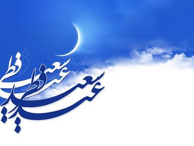 اعمال شب عید سعید فطر