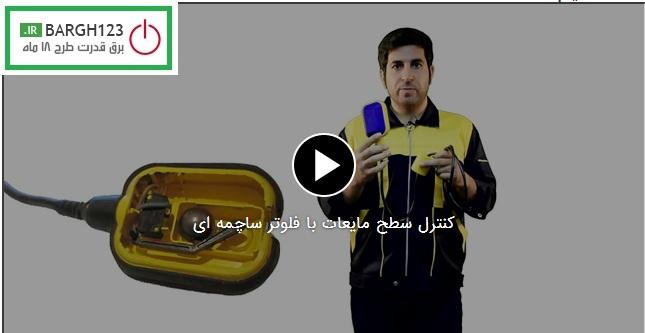 فیلم آموزشی کنترل سطح مایعات با فلوتر ساچمه ای