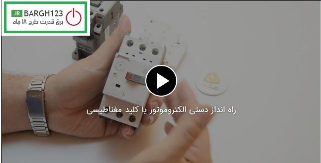 فیلم آموزشی راه انداز دستی الکتروموتور یا کلید مغناطیسی