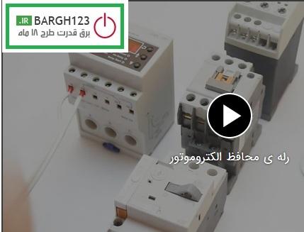 فیلم آموزشی معرفی رله ی محافظ الکتروموتور