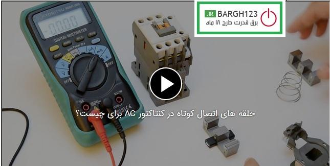 فیلم آموزشی حلقه های اتصال کوتاه در کنتاکتور AC