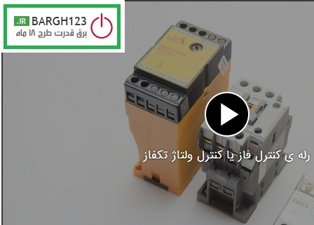 فیلم آموزشی رله ی کنترل فاز یا کنترل ولتاژ تکفاز