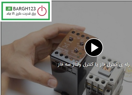 فیلم آموزشی معرفی رله ی کنترل فاز معمولی