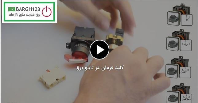 فیلم آموزشی معرفی کلید فرمان در تابلو برق