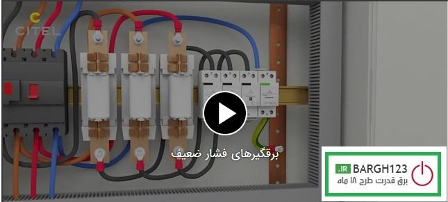 فیلم آموزشی برقگیرهای فشار ضعیف