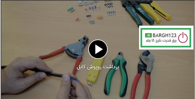 فیلم آموزشی نحوه برداشت روپوش کابل