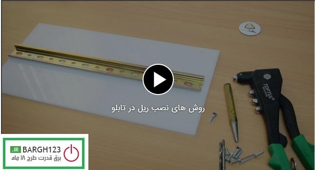 فیلم آموزشی روش های نصب ریل در تابلو برق