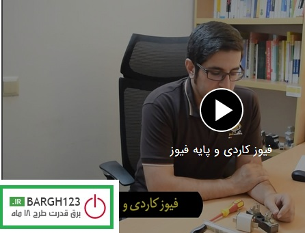 فیلم آموزشی معرفی فیوز کاردی و پایه فیوز