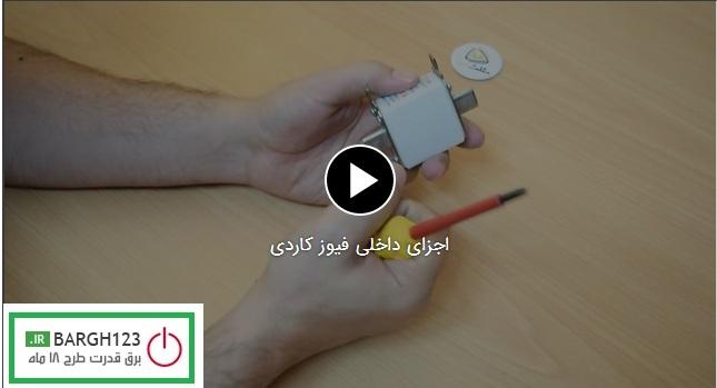 فیلم آموزشی اجزای داخلی فیوز کاردی