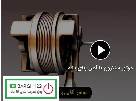 فیلم آموزشی موتور سنکرون با آهن ربای دائم