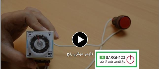 فیلم آموزشی معرفی تایمر مولتی رنج