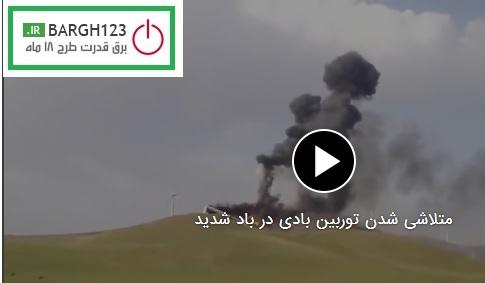 فیلم آموزشی متلاشی شدن توربین بادی در باد شدید