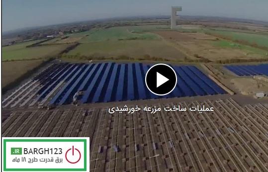 فیلم آموزشی تولید برق با استفاده از صفحات خورشیدی