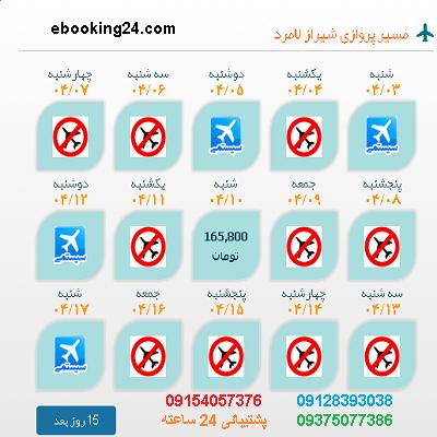 خرید بلیط شیراز  بلیط هواپیما شیراز به لامرد  لحظه اخری شیراز