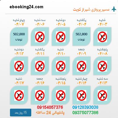 خرید بلیط شیراز |بلیط هواپیما شیراز به کویت |لحظه اخری شیراز