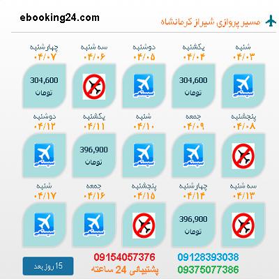 خرید بلیط شیراز |بلیط هواپیما شیراز به کرمانشاه |لحظه اخری شیراز