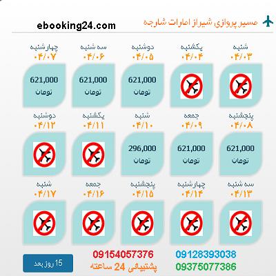 خرید بلیط شیراز |بلیط هواپیما شیراز به شارجه |لحظه اخری شیراز