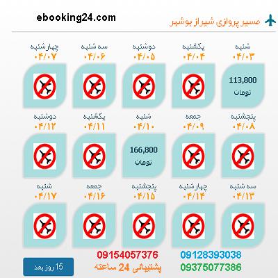 خرید بلیط شیراز |بلیط هواپیما شیراز به بوشهر |لحظه اخری شیراز