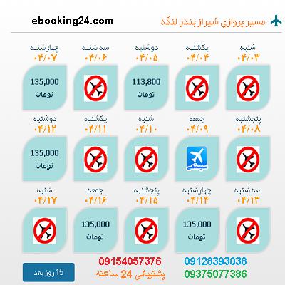 خرید بلیط شیراز |بلیط هواپیما شیراز به بندرلنگه |لحظه اخری شیراز