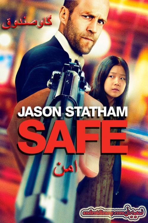 دانلود دوبله فارسی گاوصندوق (امن) Safe 2012