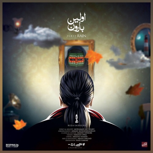 رضا صادقی موزیک ویدئو اولین بارون