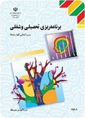 کتاب برنامه ریزی تحصیلی و شغلی