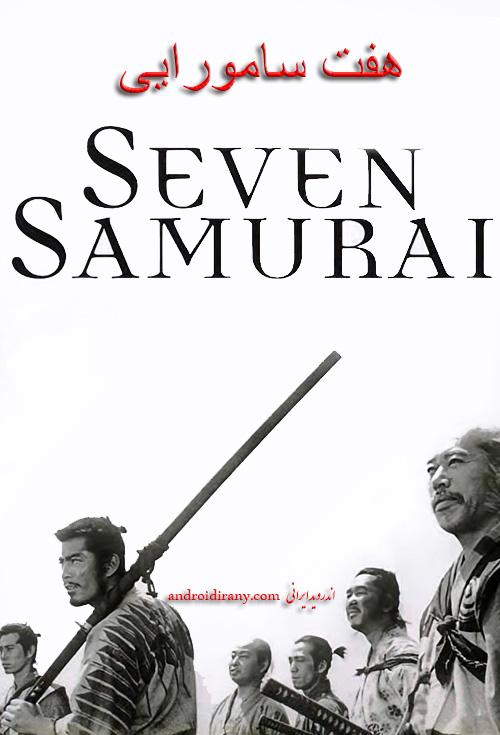 دانلود فیلم دوبله فارسی هفت سامورایی Seven Samurai 1954