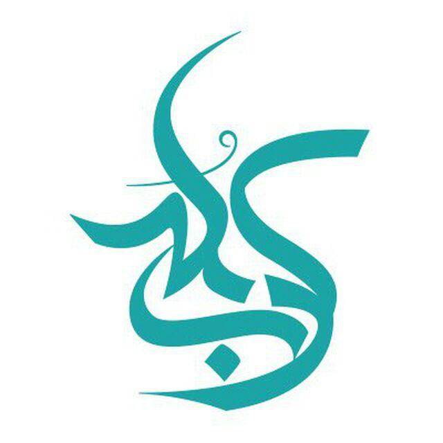 کانال تلگرام رسمی کربلا