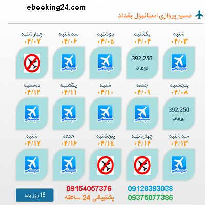 خرید بلیط استانبول |بلیط هواپیما استانبول به بغداد |لحظه اخری استانبول