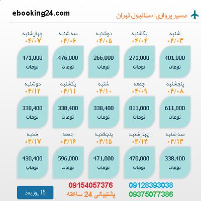 خرید بلیط استانبول |بلیط هواپیما استانبول به تهران |لحظه اخری استانبول