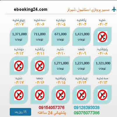 خرید بلیط استانبول |بلیط هواپیما استانبول به شیراز |لحظه اخری استانبول