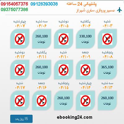 خرید بلیط ساری |بلیط هواپیما ساری به شیراز |لحظه اخری ساری