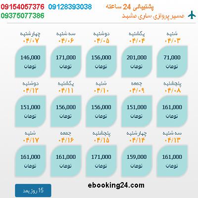 خرید بلیط ساری |بلیط هواپیما ساری به مشهد |لحظه اخری ساری