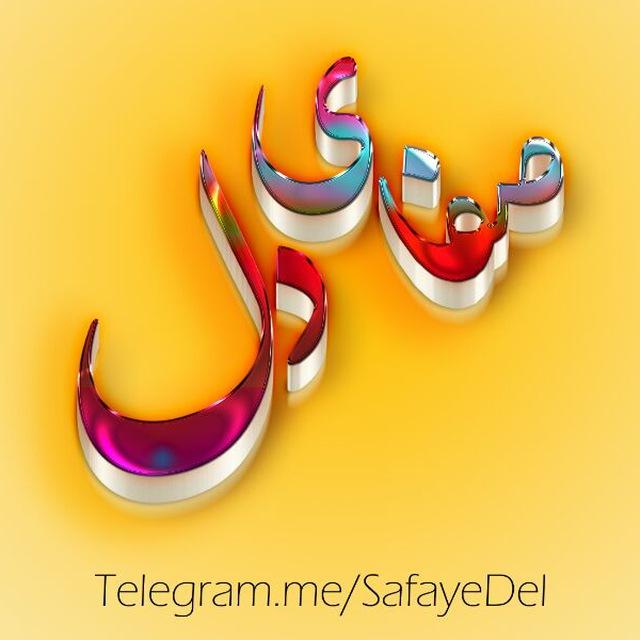 کانال تلگرام صفای دل