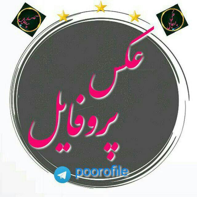 کانال تلگرام عکس پروفایل