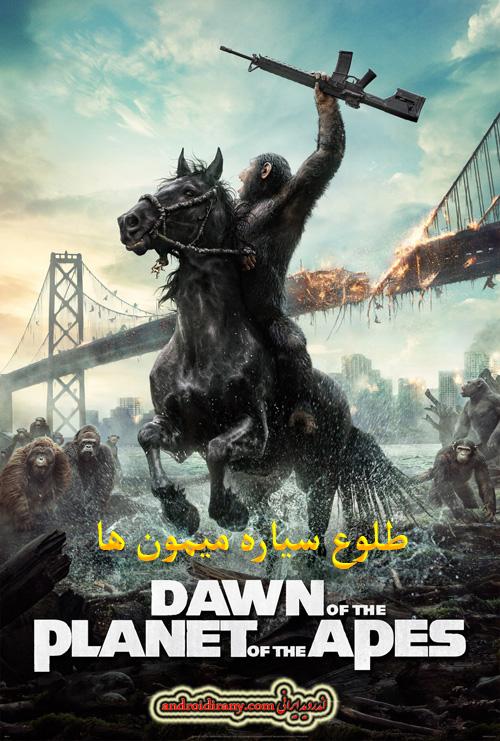 دانلود فیلم دوبله فارسی طلوع سیاره میمون ها Dawn of the Planet of the Apes 2014